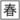ブログ印_ASA.jpgのサムネール画像