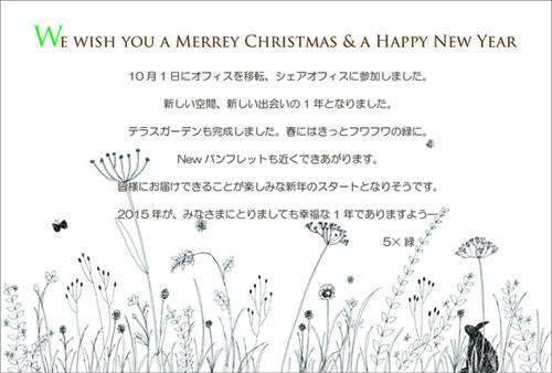 2014_5×緑_グリーンティングカード01.jpg