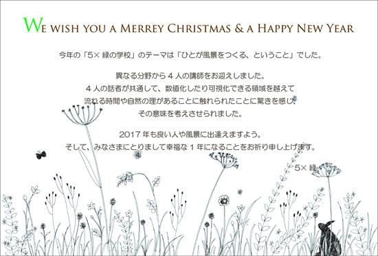 2017_5×緑_グリーンティングカード.jpg