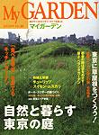 マイガーデン No.24 (マルモ出版)