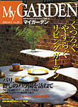 マイガーデン No.28 (マルモ出版)