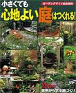 生活シリーズ「小さくても心地よい庭はつくれる!」 (主婦の友社)