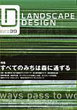 ランドスケープデザイン No.39 (マルモ出版)