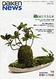 ダイケンニュース Vol.12 (大建出版社)