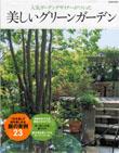美しいグリーンガーデン(学研ムック)