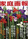 家庭画報 5月号 (世界文化社)