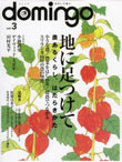 Domingo Vol.3 (技術評論社)