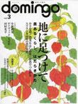 Domingo Vol.3 (技術評論社)