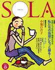 SOLA (東京電力PR誌)