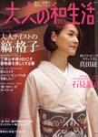 別冊 美しい部屋 大人の和生活 vol.4