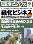 月刊 環境ビジネス 2007.6