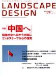 ランドスケープデザイン No.59 (マルモ出版)