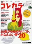 コレカラ 2008.7月号
