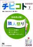 チビコト July 2008 (月刊ソトコト7月号別冊付録)