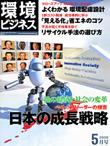 月刊 環境ビジネス 2009年5月号
