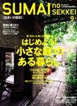 SUMAI no SEKKEI [住まいの設計] SEP.2009