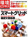 月刊 環境ビジネス 2009年10月号