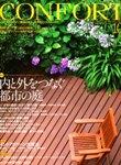 CONFORT [隔月刊コンフォルト] 2009 10月号 No.110