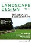 隔月刊 LANDSCAPE DESIGN No.68 2009年10月号