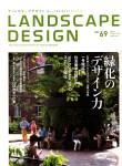 隔月刊 LANDSCAPE DESIGN No.69 2009年12月号