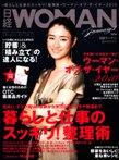 日経WOMAN 2010年1月号