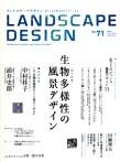 隔月刊 LANDSCAPE DESIGN No.71 2010年4月号