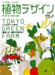 植物デザイン vol.2 2010.04