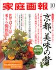 家庭画報 2011年10月号