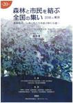 森林と市民を結ぶ全国の集い 2016in東京