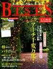BISES No.87 [冬号] 2013年12月