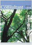 Consultant vol.273  2016 October