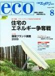 日経エコロジー 2009年8月号