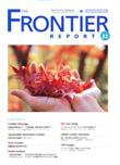 The FRONTIER REPORT Vol.22